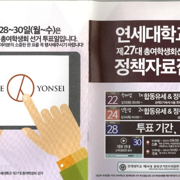 제27대 총여학생회선거 정책자료집
