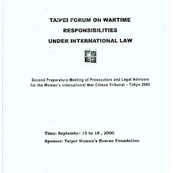 2000년일본군성노예국제여성전범법정을 준비하기 위한 국제검사단 회의와 국제법상 전시책임에 대한 포럼 자료집