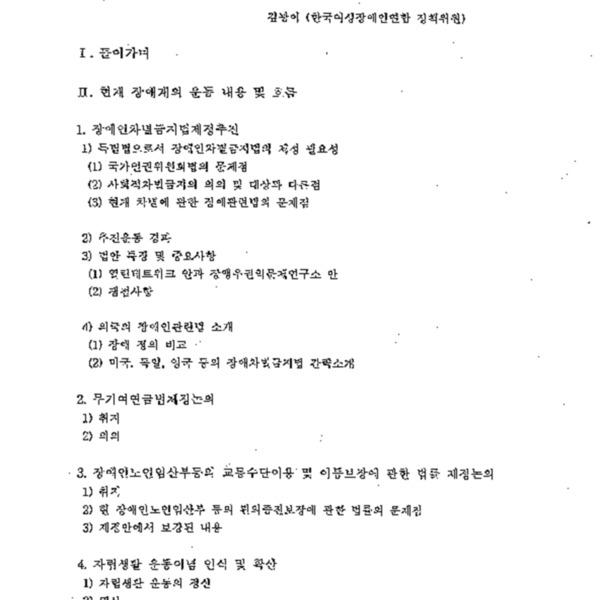 2003. 2 한국여성장애인연합 총회 강의안