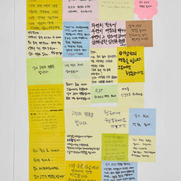 강남역 추모메세지 지역미상 #41