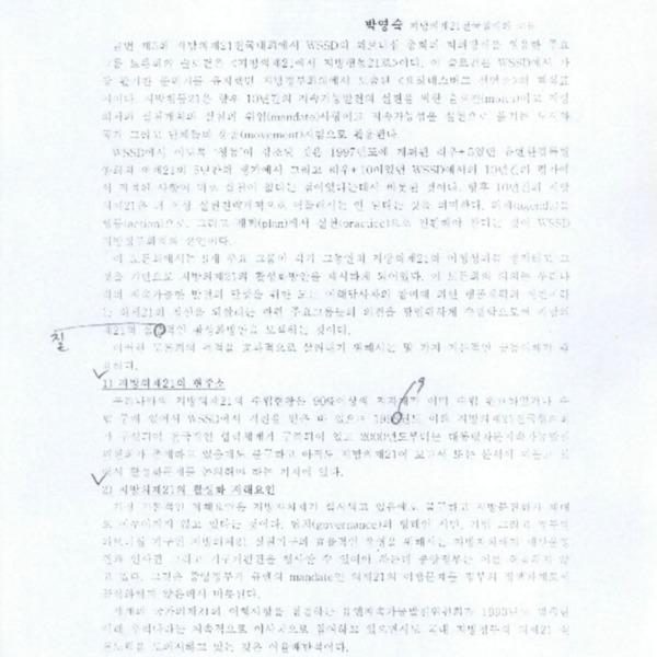 주요그룹 토론회 기조발제