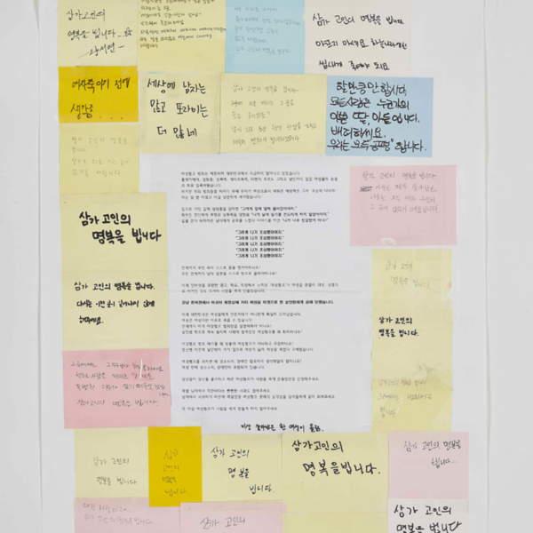 강남역 추모메세지 부산지역 #123