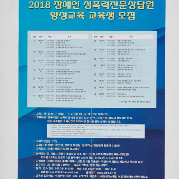 2018 장애인 성폭력전문상담원 양성교육 교육생 모집
