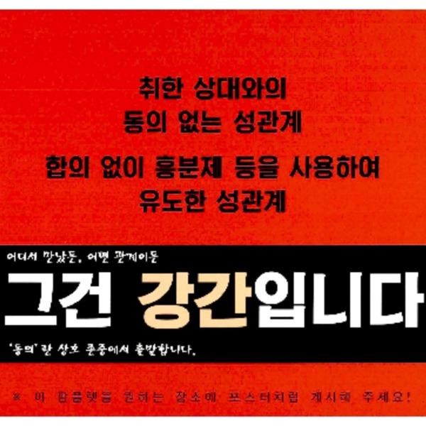 한국성폭력상담소 그건 강간입니다 캠페인 팜플렛