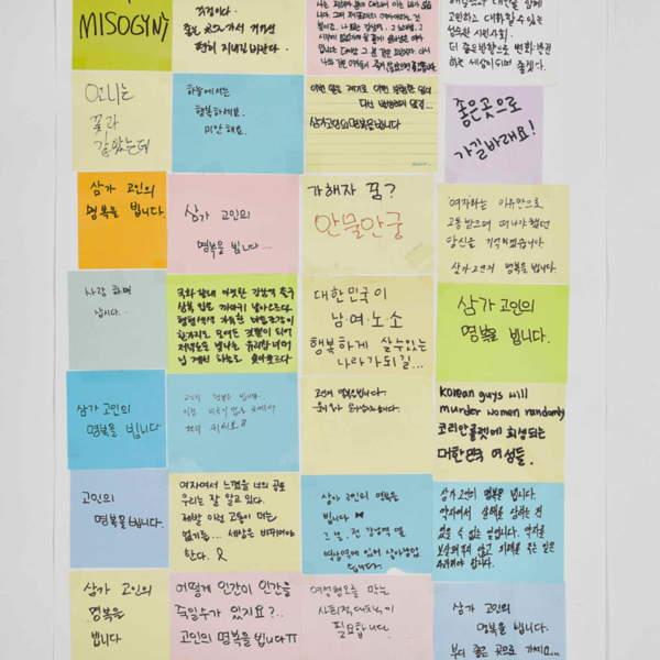강남역 추모메세지 지역미상 #57