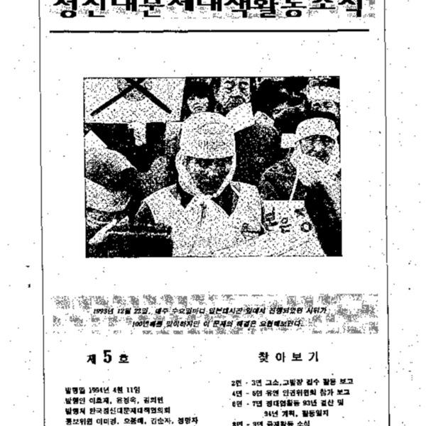 정신대문제대책활동소식 1994년 4월 11일 제5호