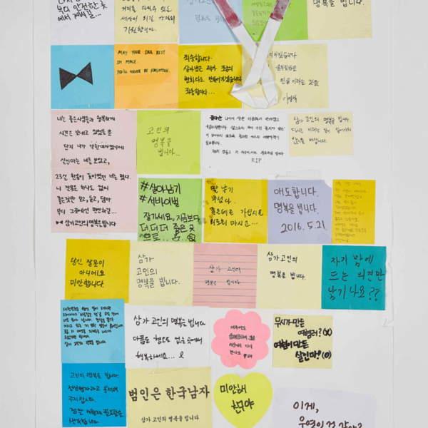 강남역 추모메세지 지역미상 #53