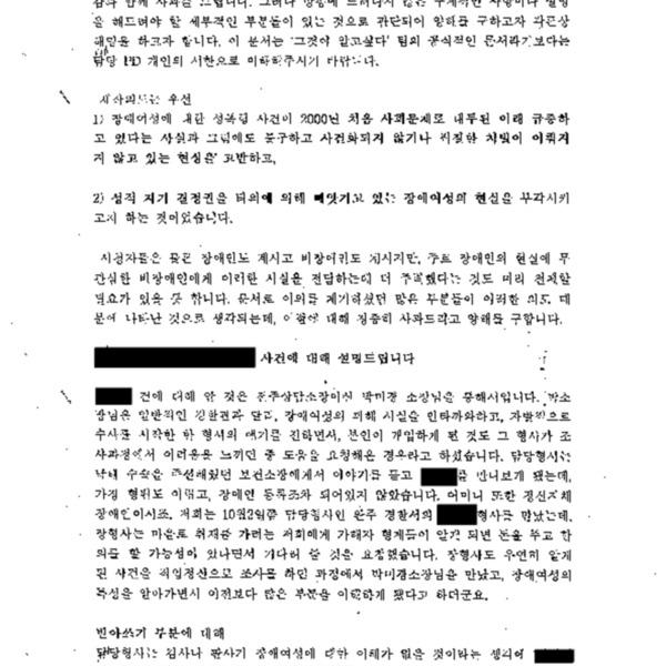 SBS 그것이알고싶다 박진홍 PD가 장애인차별금지연대에 보낸 메일