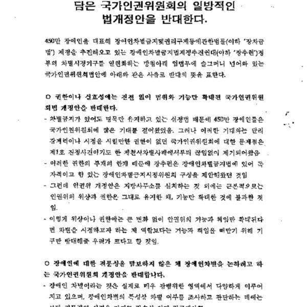 450만 장애인은 차별시정기구 일원화를 담은 국가인권위원회의 일방적인 법개정안을 반대한다.