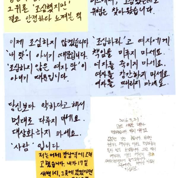 강남역 추모메세지 서울시민청 #207