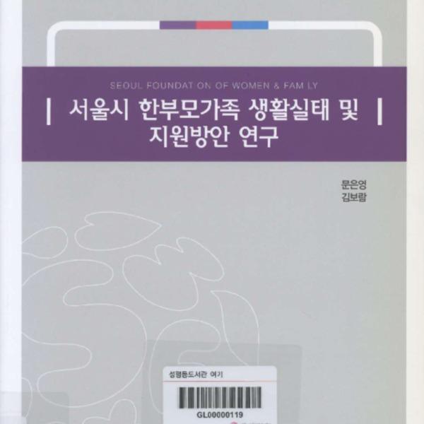 서울시 한부모가족 생활실태 및 지원방안 연구