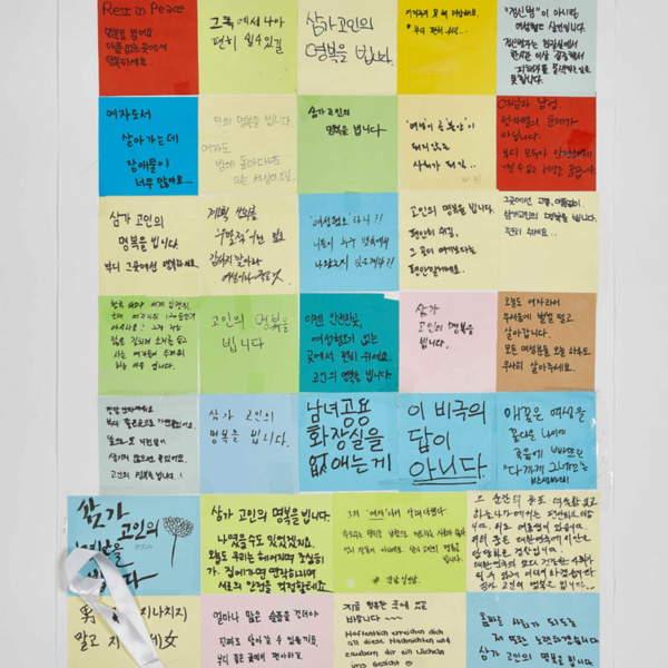 강남역 추모메세지 지역미상 #28