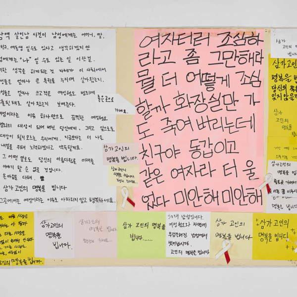 강남역 추모메세지 광주지역 #9