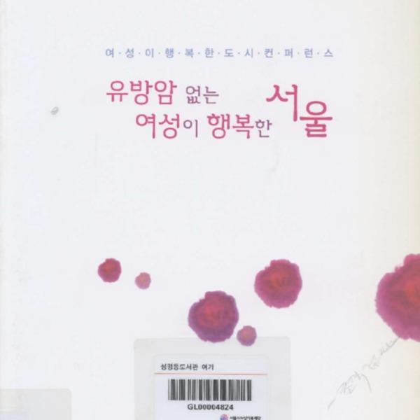 (여성이 행복한 도시 컨퍼런스)유방암 없는 여성이 행복한 서울