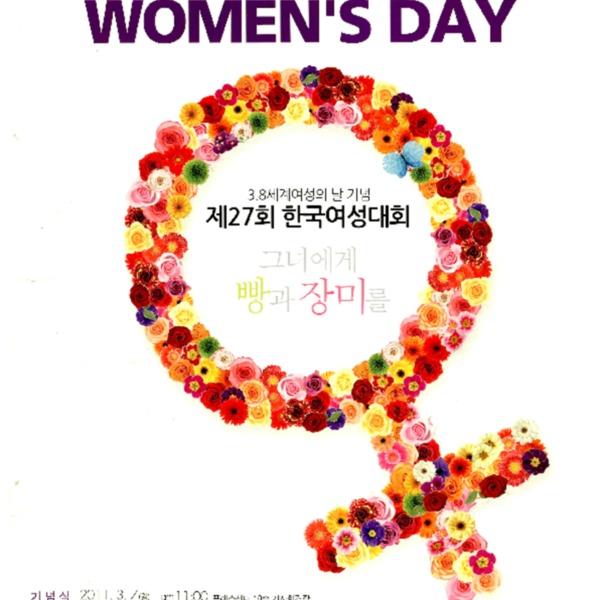 제27회 한국여성대회 팜플렛