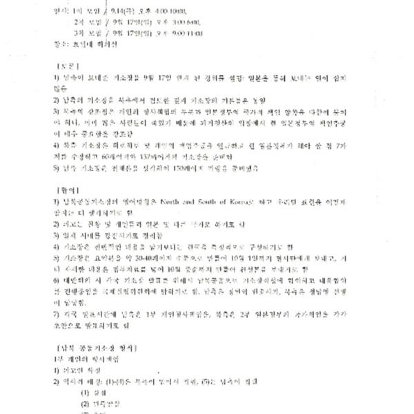 남북 공동기소장 모임