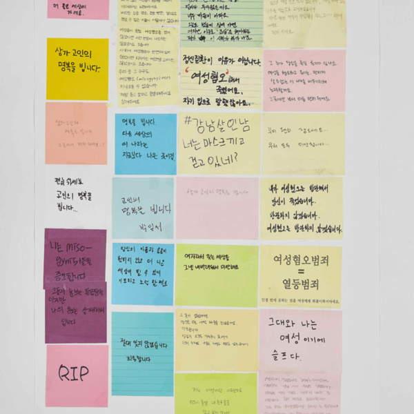 강남역 추모메세지 지역미상 #35