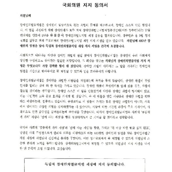 독립적 장애인차별금지법 제정 국회의원 지지 동의서
