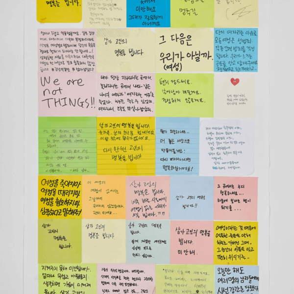 강남역 추모메세지 지역미상 #14