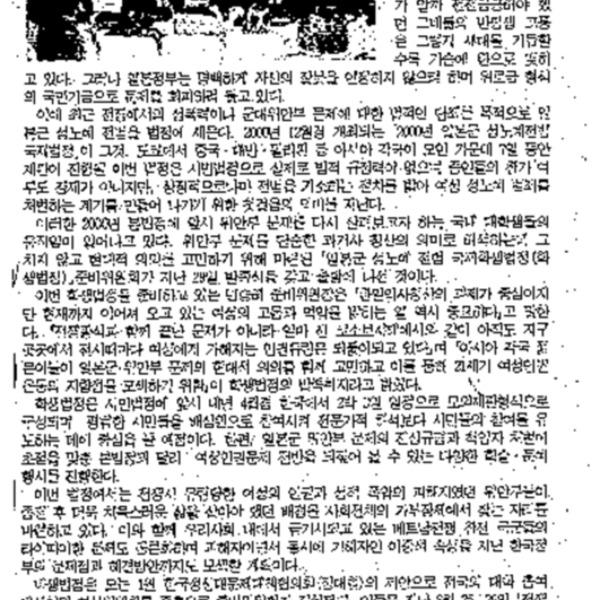 성신학보 1999년 10월 4일 2000년 기획취재 2000년 일본군 성노예 전범 국제학생법정 발족