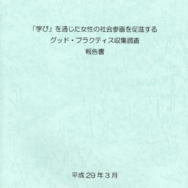 「学び」を通じた女性の社会参画を促進するグッド•プラクティス収集調査 報告書 ; 「배움」을 통한 여성의 사회참여를 촉진하는 굿프렉티스 수집조사 보고서