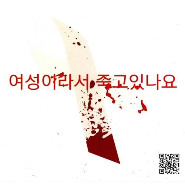 강남역 추모메세지 서울시민청 #580