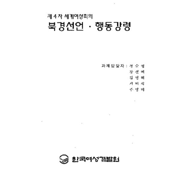 제4차 세계여성회의 북경선언 · 행동강령