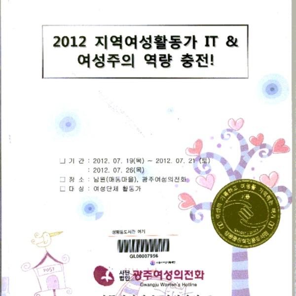 (2012) 지역여성활동가 IT & 여성주의 역량 충전!