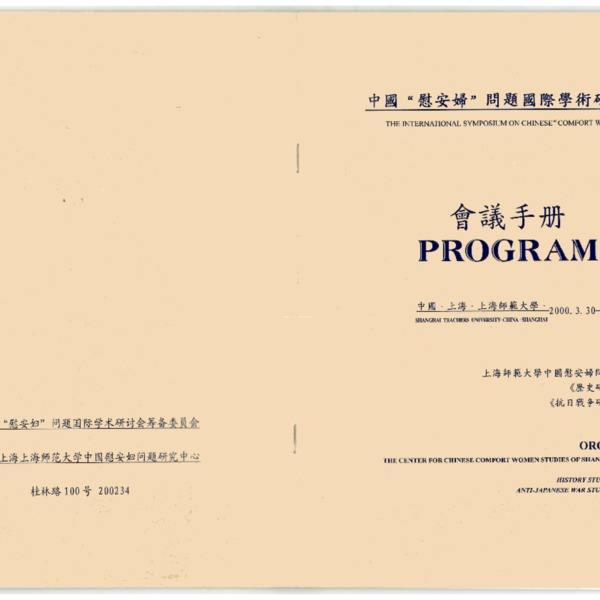 "International Symposium on Chinese ""Comfort Women"""