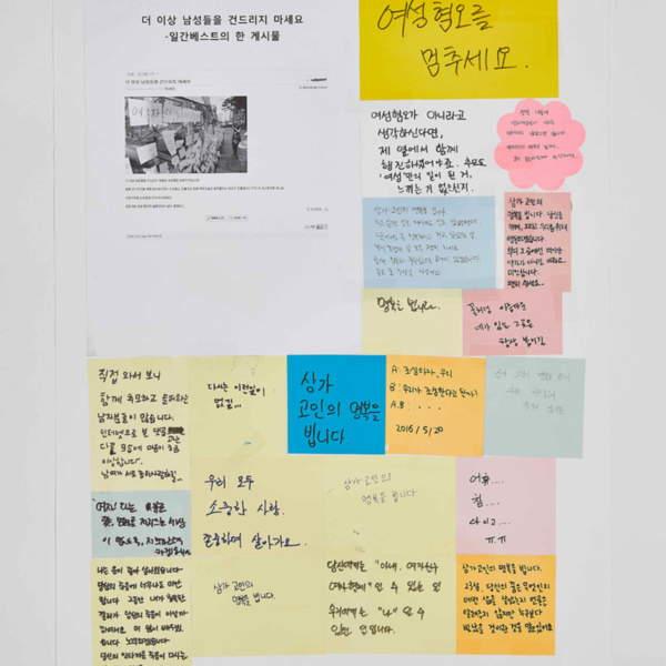 강남역 추모메세지 지역미상 #18