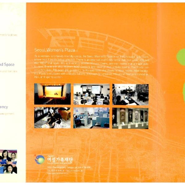 Seoul Foundation of Women and Family 서울시여성가족재단 영문 브로셔 #2