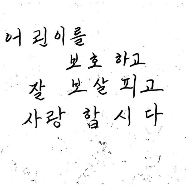 http://52.79.227.236/data/postit/seoulcitizen/1-2-3-F-038.jpg
