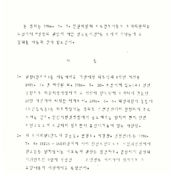 WA2018000018.pdf