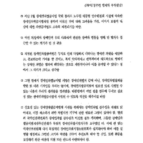 장차법 대통령 서명식 장차법 관련 발언 요지