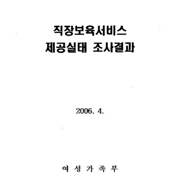 직장보육시설 제공실태 조사결과
