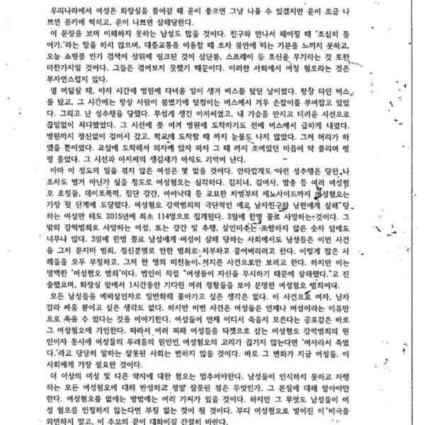 강남역 추모메세지 서울시민청 #575