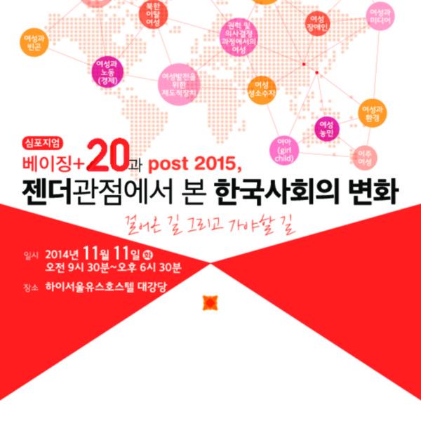 심포지엄 베이징+20과 post 2015,<br /><br /> 젠더관점에서 본 한국사회의 변화 - 걸어온 길 그리고 가야할 길