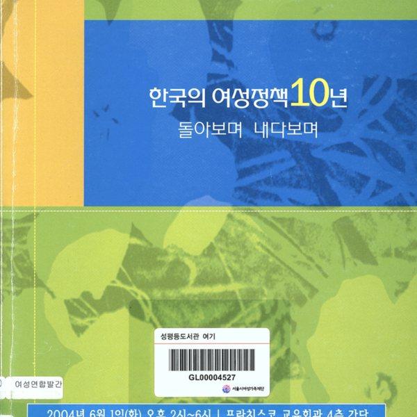 Beijing+10 기념 심포지엄<br /><br /> 한국의 여성정책 10년 돌아보며 내다보며
