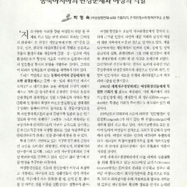 동북아시아의 환경문제와 여성의 역할