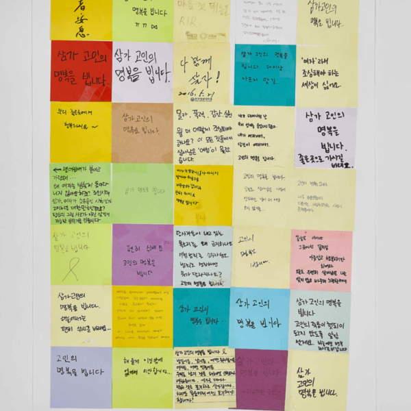 강남역 추모메세지 지역미상 #33