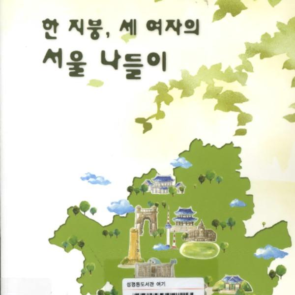 한 지붕, 세 여자의 서울 나들이
