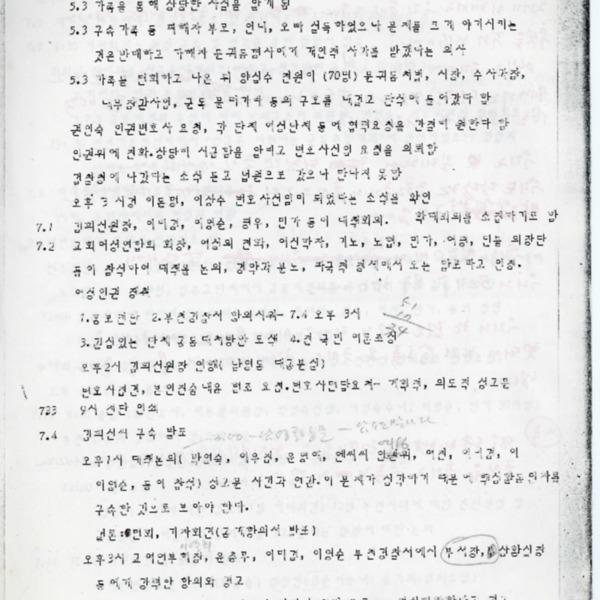 성고문대책위원회 활동경과보고