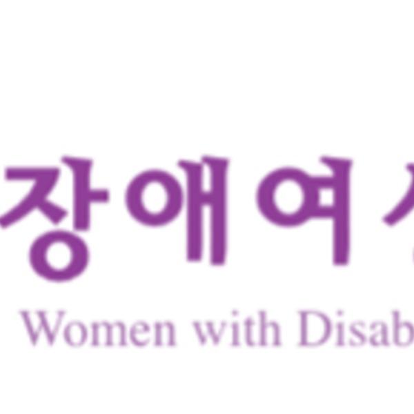 장애여성공감