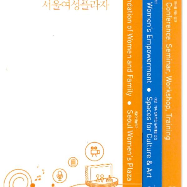 서울여성플라자 브로셔
