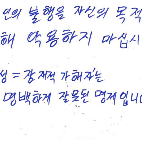 강남역 추모메세지 서울시민청 #429