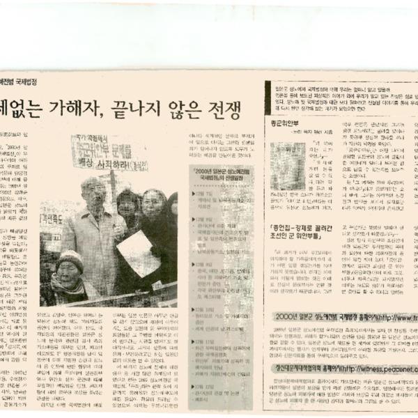 2001년 1월 22일 성신학보 400호