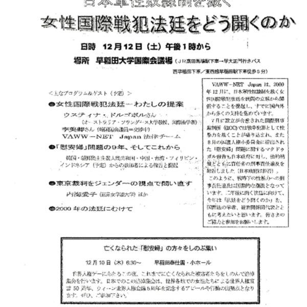 일본군성노예제를 심판하는 여성국제전법법정을 어떻게 열것인가