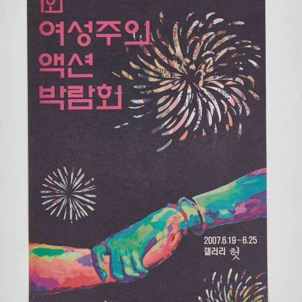1회 여성주의 액션 박람회