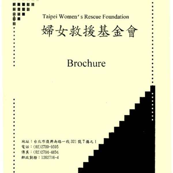 Taipei Women's Rescue Foundation 소개 브로셔