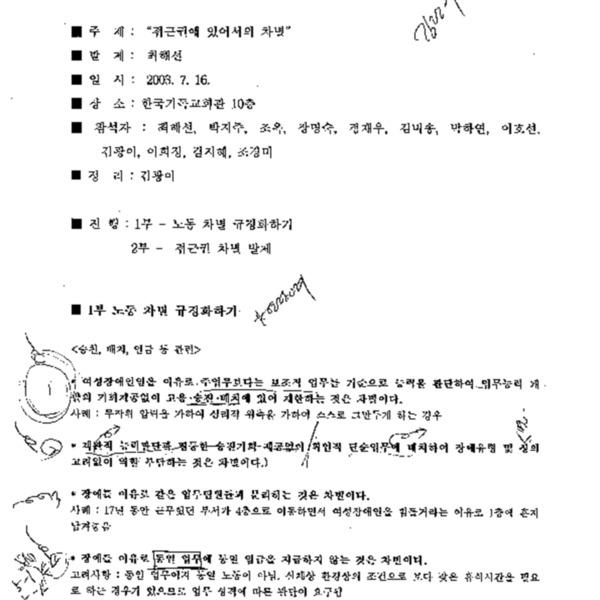 8차 장추련 법제정위원회 여성팀 세미나 정리